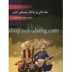 مقدمه ای بر ساختار موسیقی ایران (مسعود رضایی نژاد)