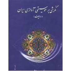 نگرشی بر موسیقی آوازی ایران (ردیف) دکتر هومان شکرالهی