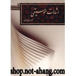 اشارات موسیقی-محمد مهدی محمدی-نشر سوره مهر