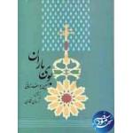بوی باران- حسین یوسف زمانی-ترانه های ایرانی-نشر پارت