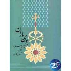بوی باران-زمانی-ترانه های ایرانی-نشر پارت