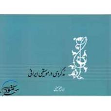 مد گری درموسیقی ایرانی (ابراهیم حسینی)