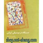 -دستگاه در موسیقی ایرانی-پروفسور هرمز فرهت
