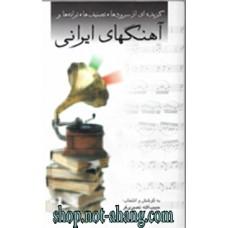 آهنگهای ایرانی (گزیده ای از سرودها و تصنیف ها و ترانه ها) حبیب الله نصیری فر-اهنگهای