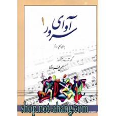 آوای سرور 1 برای کلیه سازها -بهمن فردوسی-رهام