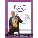 آوای سرور 2 برای کلیه سازها -بهمن فردوسی-رهام-اوای-دو دوم