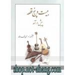 بیست و پنج قطعه پیش درآمد-بهمن فردوسی-نشر فردوسی-25-درامد