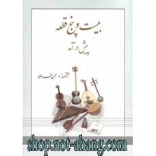 بیست و پنج قطعه پیش درآمد-بهمن فردوسی-نشر فردوسی