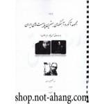 مجموعه آکورد آهنگهای بهترین پاپیست های ایران