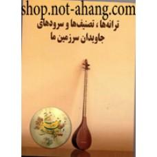 ترانه ها، تصنیف هاو سرودهای جاویدان سرزمین ما-پریسا احتشامی-نشر کتاب دانشجو