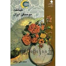 شناخت موسیقی ایران