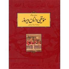 موسیقی دانان دیروز رومن رولان (رضا رضایی)