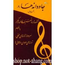جاودانه ها 2-مسعود زرگر-نشر آتنا-دو-دوم