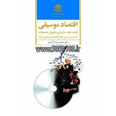 اقتصاد موسیقی-دکتر محمدرضا آزاده فر-نشر پژوهشگاه فرهنگ، هنر وارتباطات
