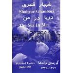 شهریار قنبری (دریا در من)