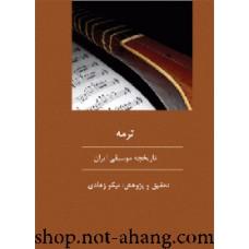 ترمه-نگاه اجمالی به تاریخچه موسیقی ایران-نشر رسانه پویا