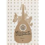 ردیف موسیقی ایرانی برای عود-منصور نریمان