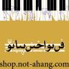 فن نواختن پیانو گیورگی ساندور