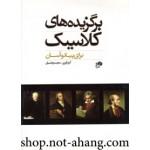 برگزیده های کلاسیک برای پیانو آسان-مجید وطنیان-نشرنای و نی-اسان