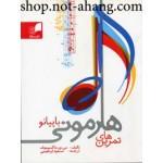تمرین های هارمونی با پیانو-مسعود ابراهیمی-نشر هم آواز