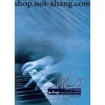 آسمان آبی (ترانه های پاپ ایرانی برای پیانو)-هامیک الکساندریان-نشر گلبن-رضوی-اسمان ابی