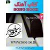 کتاب آهنگ 2 هنرجویان پیانو خوش صفت-نشر شبنم دانش