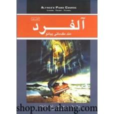 آلفرد کتاب اول (متد مقدماتی پیانو)-پالمر-مانوس-آماندا ویک لتکو-رضوی