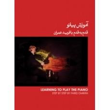 آموزش پیانو با فرید عمران جلد 1 - اول