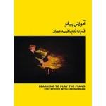 آموزش پیانو با فرید عمران جلد 2 - دوم