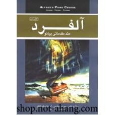 آلفرد کتاب دوم (متد مقدماتی پیانو)