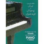 بیست و چهار دقیقه با کودکان و نوجوانان-فرید عمران-نشر ماهور-24