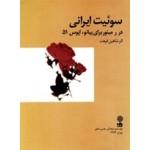 سوئیت ایرانی (برای پیانو)اپوس 51