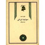 سوئیت های ایرانی برای پیانو