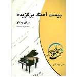 20 آهنگ برگزیده برای پیانو -ناصرجهان آرا ارا- نشر چندگاه اهنگ بیست