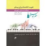 تقویت انگشتان برای پیانو - جان والتر شائوم - رضا طاهری - نشر نای و نی