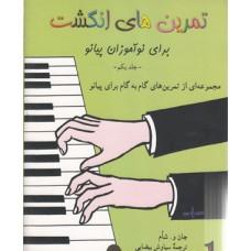 تمرین های انگشت برای نو آموزان پیانو جلد اول - یک- 1 -سیاوش بیضایی - نشر نوگان