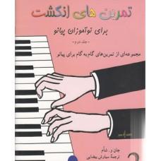 تمرین های انگشت برای نو آموزان پیانو جلد دوم - دو - 2 -سیاوش بیضایی - نشر نوگان