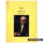 سه 3 قطعه از حسین دهلوی-حسین دهلوی نشر ماهور