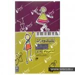 تکنیک و حرکت با پیانو ( اِدنا می بِرنام ) جلد 1 و 2 به همراه سی دی-رضا طاهری-انتشارات نای و نی-اول یک دو دوم