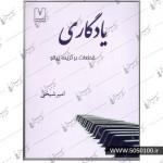 یادگاری ( قطعات برگزیده پیانو)-امیر شیخی-انتشارات یاشنا