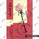 پیانو کلاسیک-جون لست-روبینا خنجریان(مرادیان)-نشر پارت