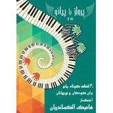 پرواز با پیانو - جلد 2 - 30 قطعه کوتاه پیانو برای کودکان -هامیک الکساندریان