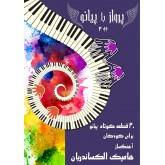 پرواز با پیانو - جلد 3 - 30 قطعه کوتاه پیانو برای کودکان -هامیک الکساندریان