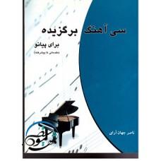 سی آهنگ برگزیده - جهان آرای - پیانو