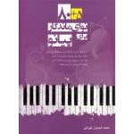 5+80 (نوای ماندگار برای پیانو)85 پیانو -محمد امیدوار تهرانی-نشر سرود هشتادوپنج