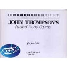 متد آسان پیانو (جان تامسون)