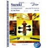 سوزوکی 4و5 برای پیانو و ویولن (شین ایچی)