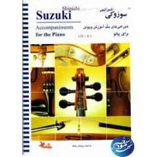 سوزوکی پیانو 1,2,3 (شین ایچی)