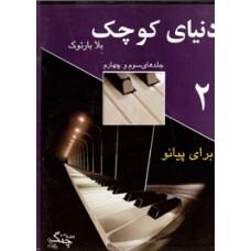 دنیای کوچک 2 برای پیانو چنگ-علی برلیانی
