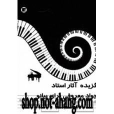گزیده آثار استاد جواد معروفی برای پیانو
